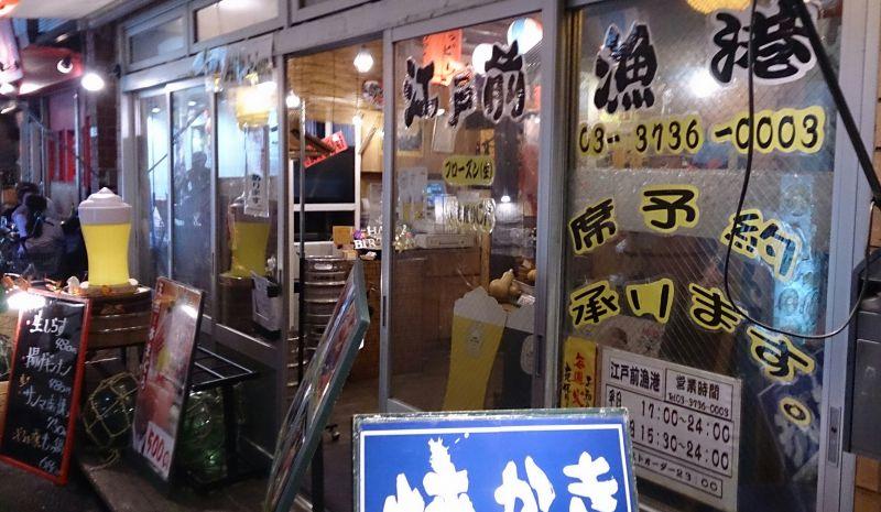 江戸前漁港 蒲田店