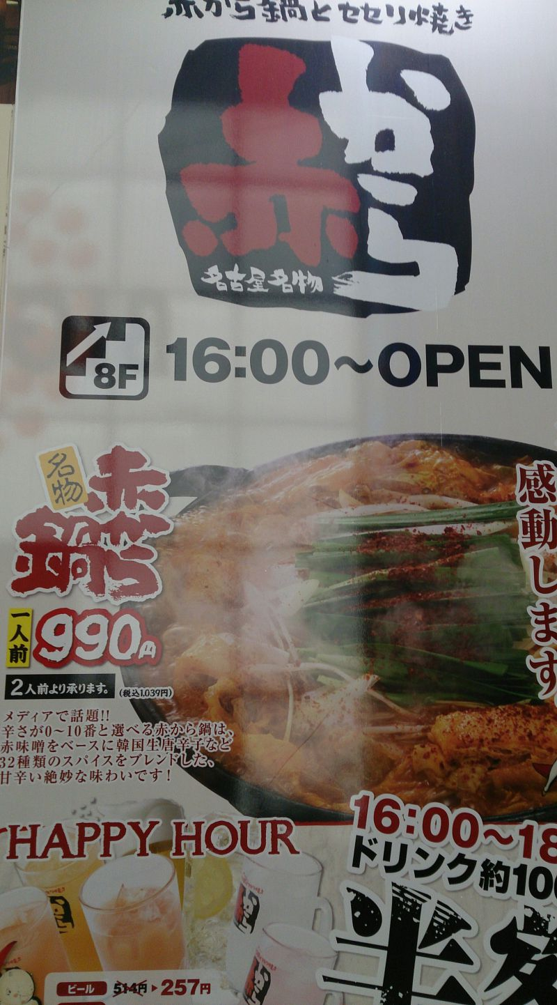赤から 蒲田西口店