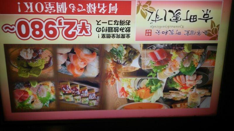 京町家しずく 八王子店