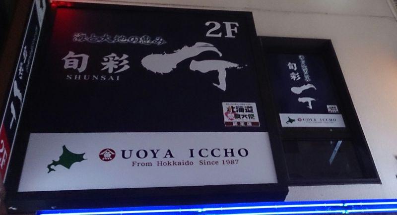 旬彩一丁 蒲田店の口コミ