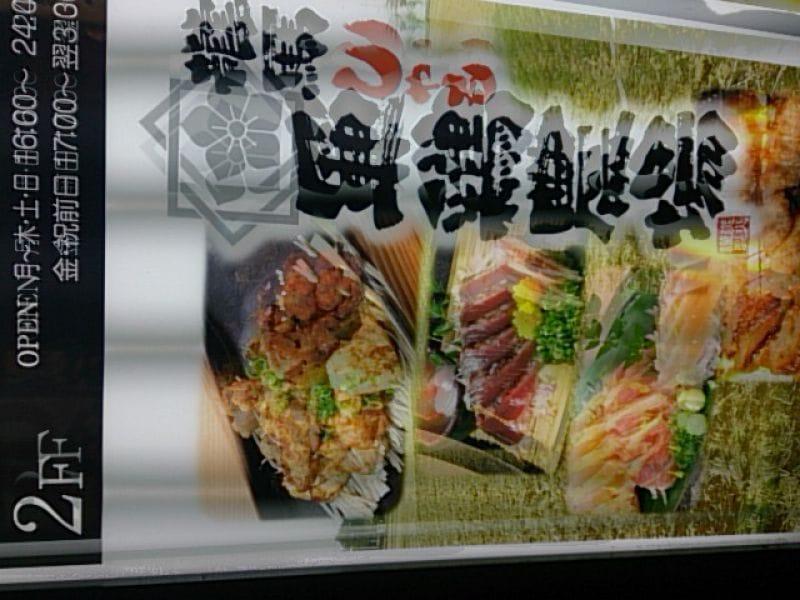 龍馬 軍鶏農場 飯田橋東口店