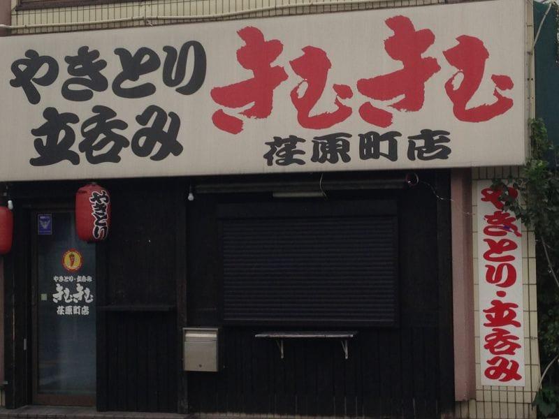 きむきむ 荏原町店