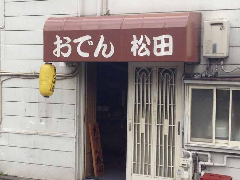 おでん 松田