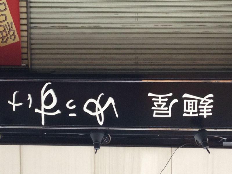 麺屋 ゆうすけ