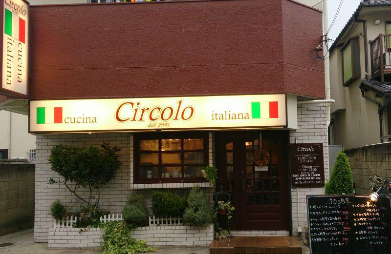 circolo チルコロ 池上店