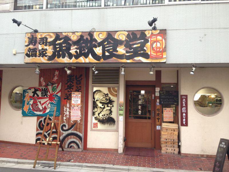 魚鉄食堂 荏原町店