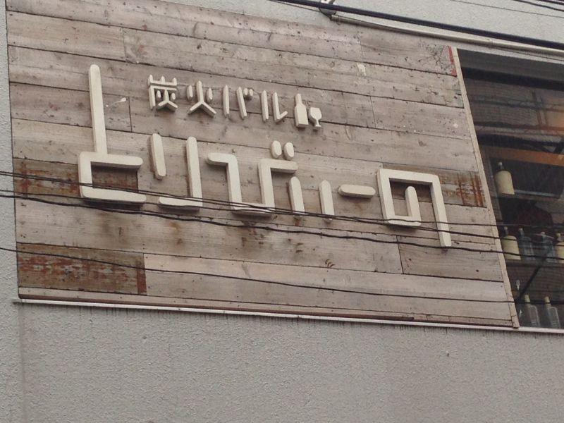 とりびぃーの 荏原町店