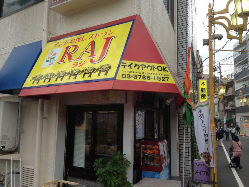 RAJ 荏原町店
