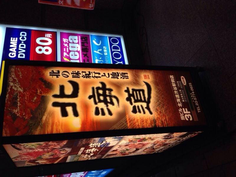 北海道 渋谷駅前店の口コミ