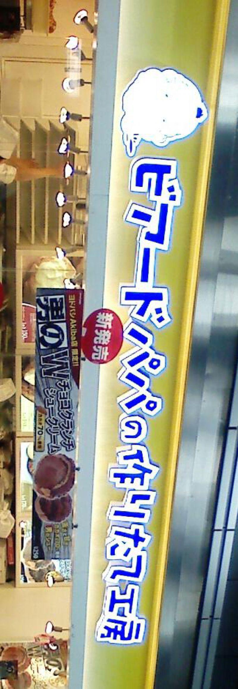 ビアード・パパ ヨドバシAKIBA店