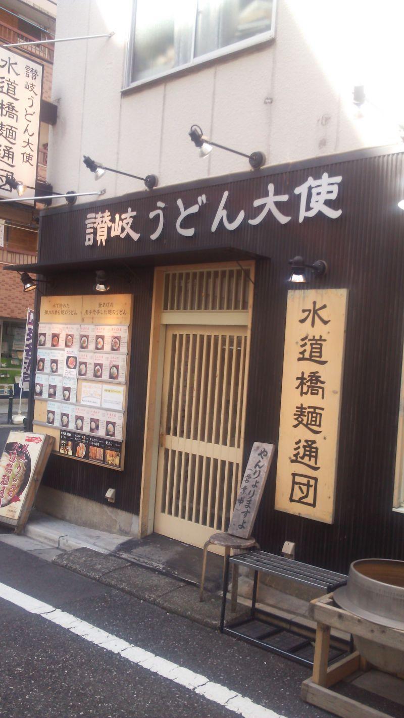 讃岐うどん大使 水道橋麺通団