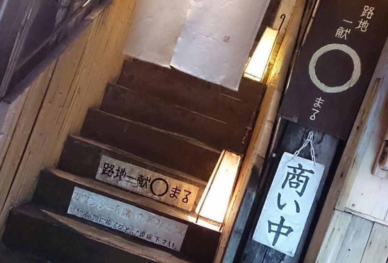 路地一献 ○まる 蒲田店の口コミ