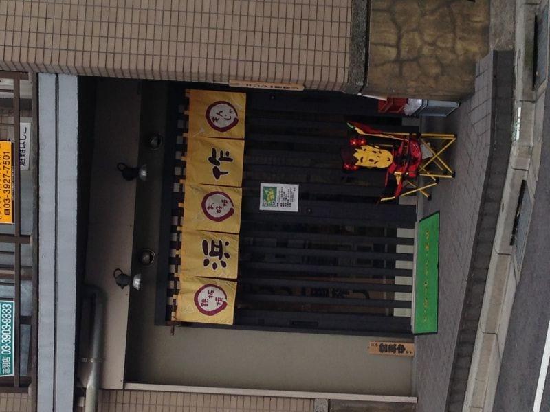 浜作 東十条店の口コミ