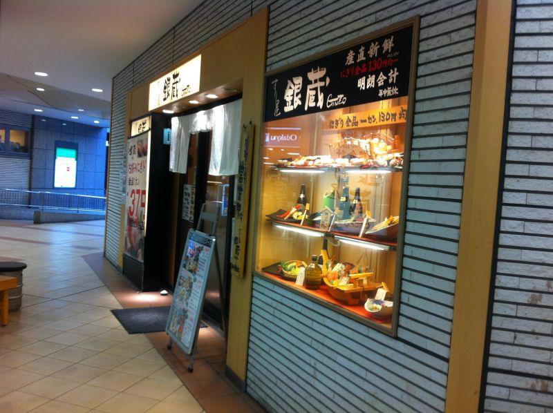 すし屋 銀蔵 多摩センター店