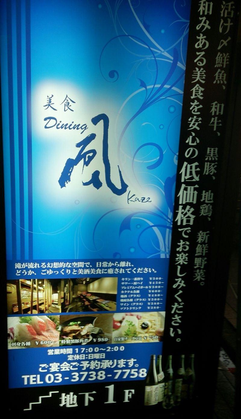 美食ダイニング 風 KAZE 蒲田店