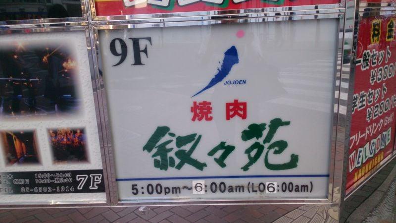 叙々苑 新宿中央東口店