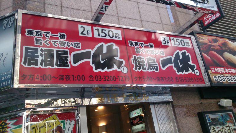 居酒屋一休 新宿3丁目駅前店