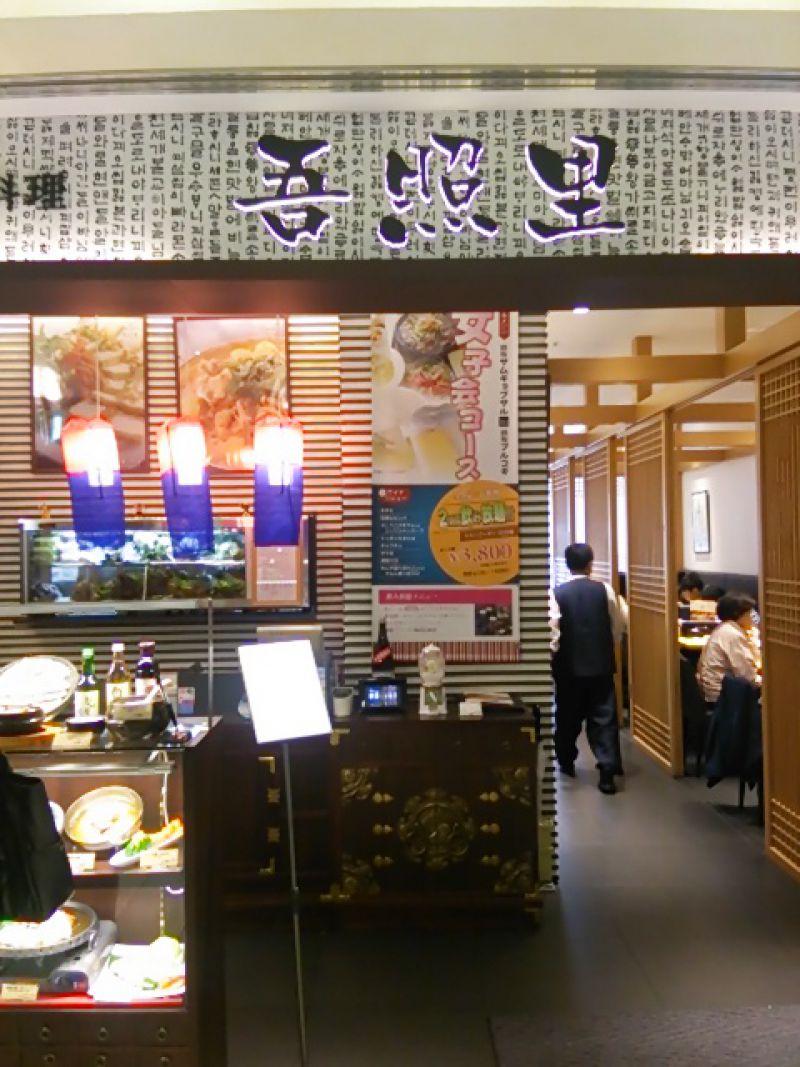 吾照里 武蔵小杉東急スクエア店