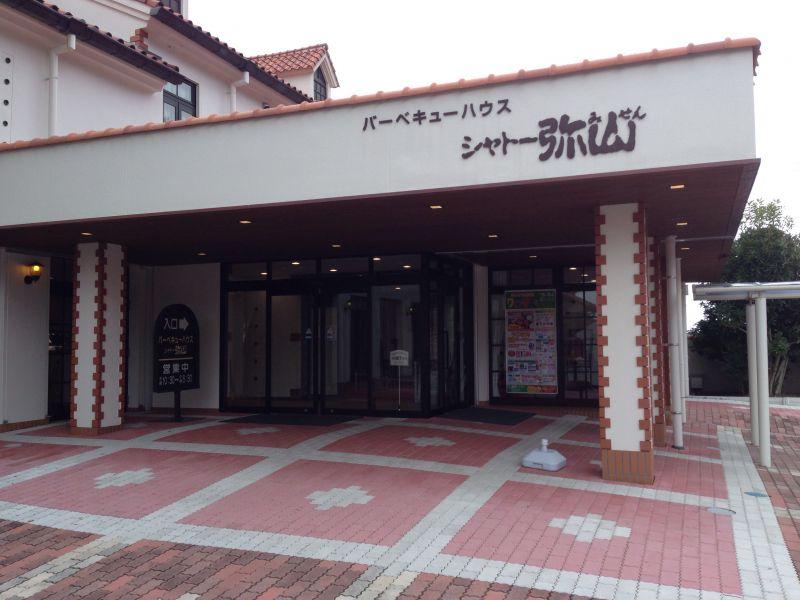 バーベキューハウス シャトー弥山