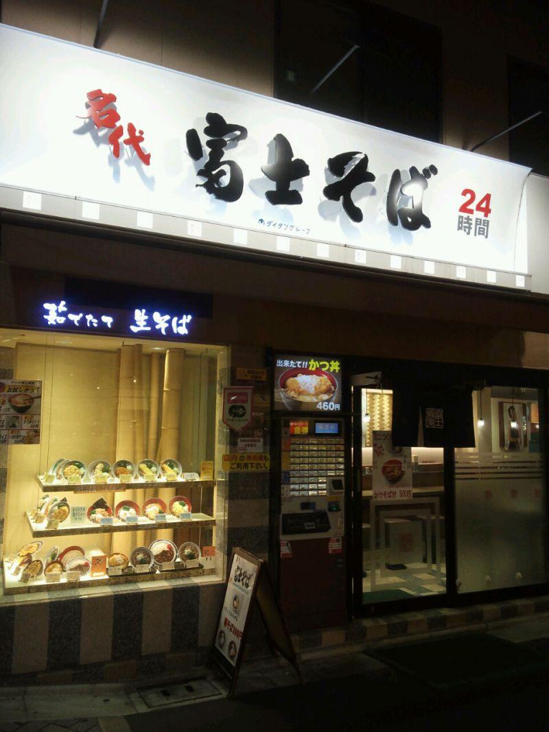名代 富士そば 駒込店