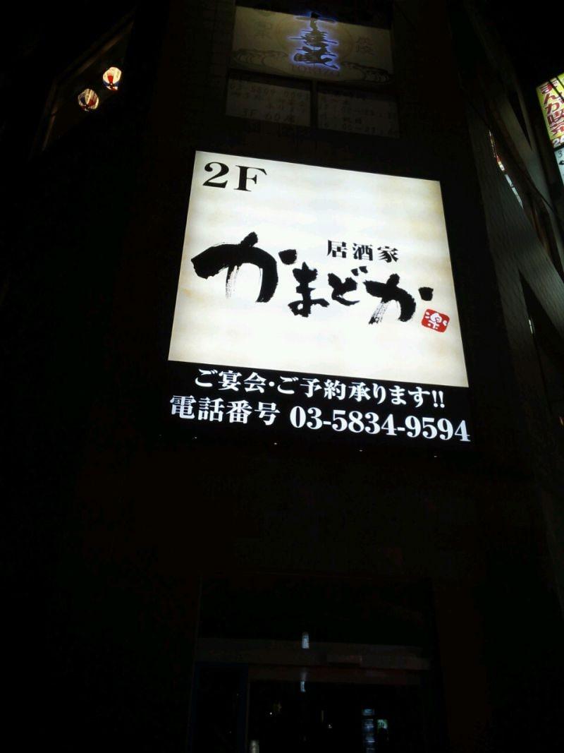熟成焼鳥 居酒屋 かまどか 駒込店