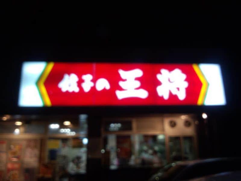 餃子の王将 太閤通店