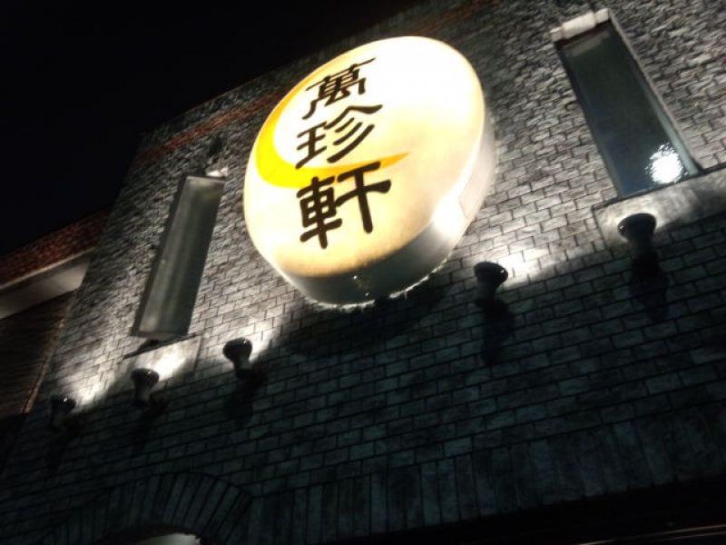中華料理 萬珍軒