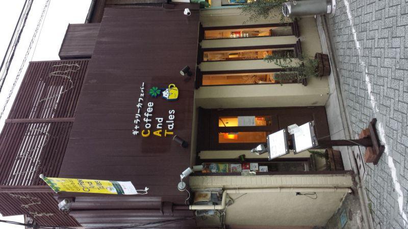ギャラリーカフェバー Coffee And Tales  北千住店