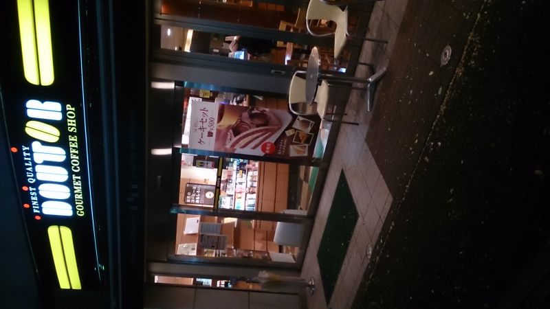 ドトールコーヒーショップ 府中本町店の口コミ