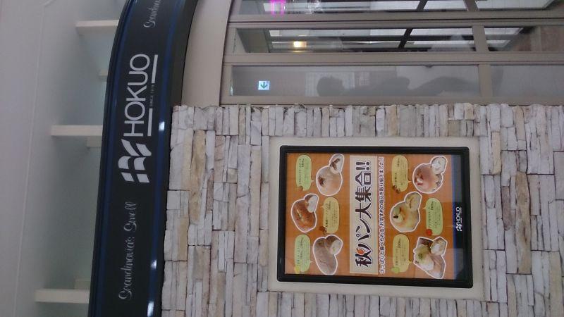HOKUO 八王子店の口コミ