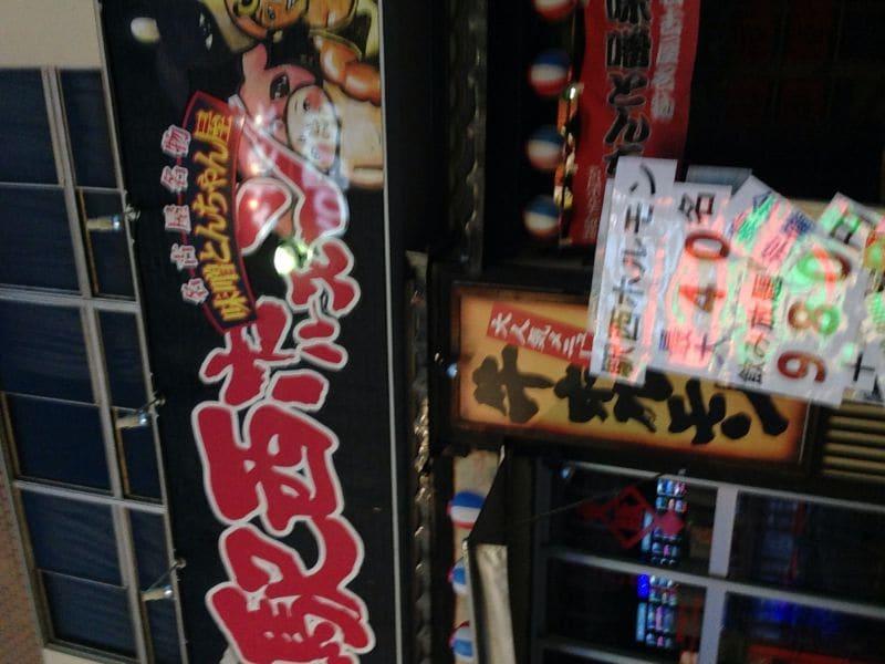 味噌とんちゃん屋 駅西ホルモン