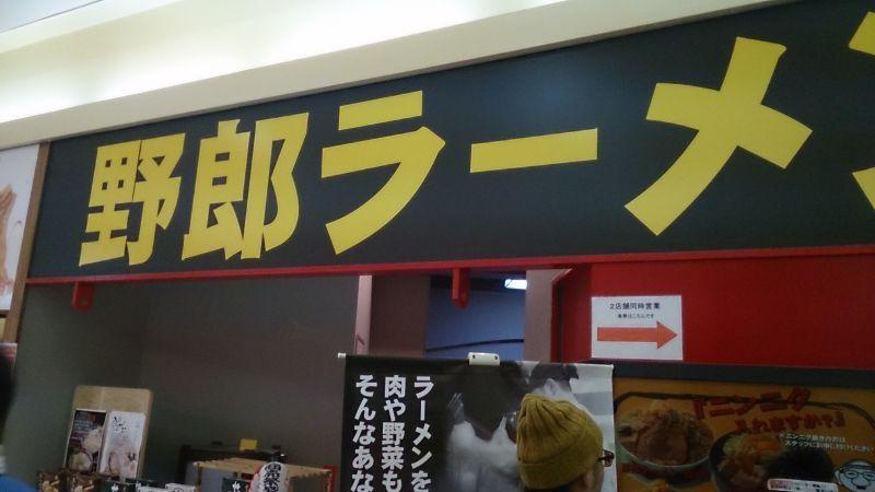 野郎ラーメン プレナ海浜幕張店