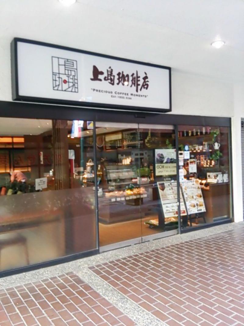 上島珈琲店 綱島店