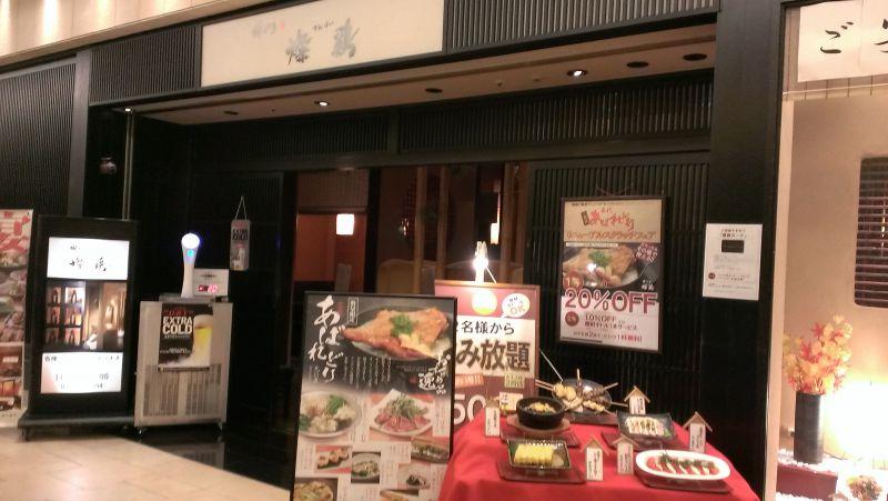 郷どり 燦鶏 ペディ汐留店