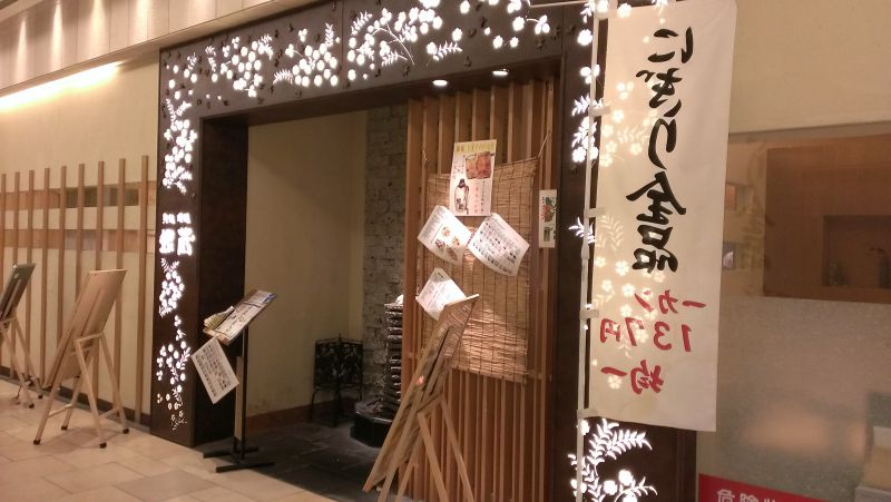 すし屋 銀蔵 汐留店