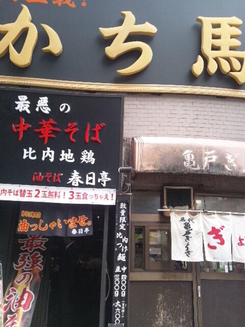 かち馬 錦糸町店