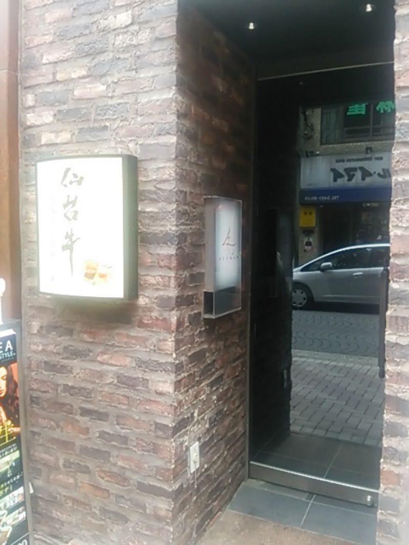 仙台牛 AZUMAN 麻布十番店