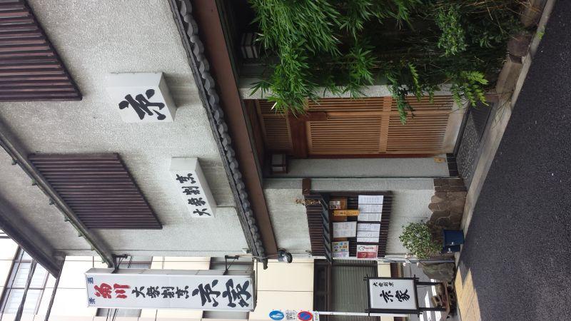 大衆割烹 京家  人形町店