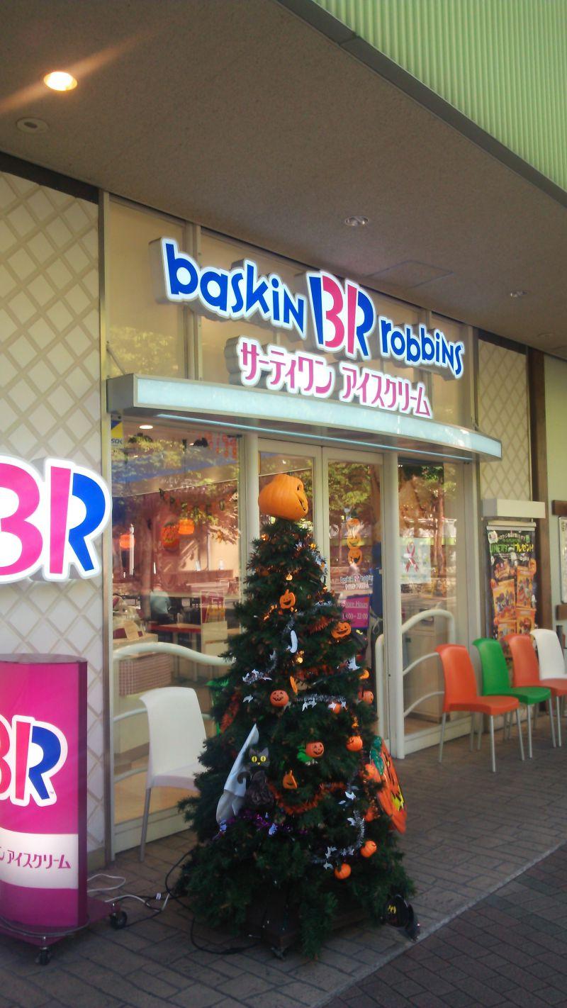 サーティワンアイスクリーム 東京ドームシティ ラクーア店