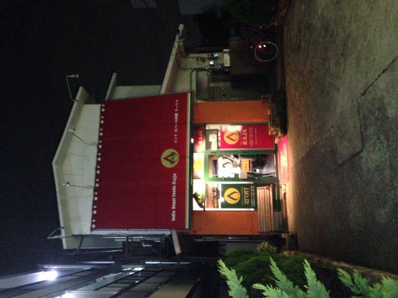 インド・ネパール料理 ラージャ 南柏店