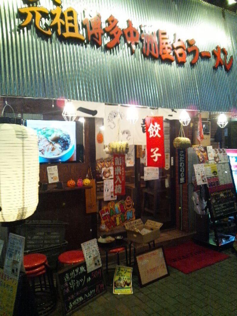 一竜 錦糸町店