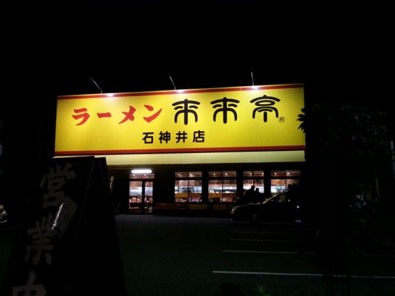 来来亭 石神井店