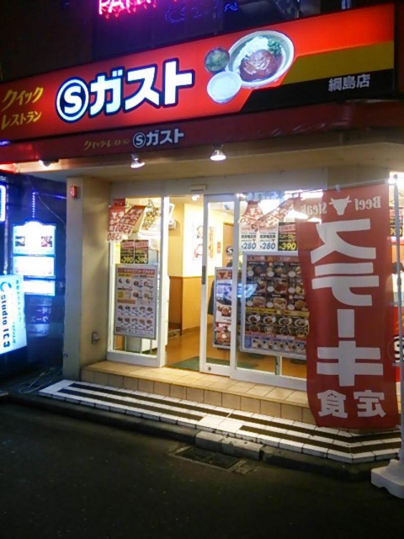 Sガスト  綱島店