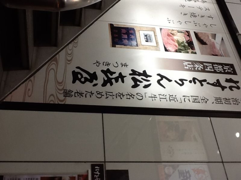 松喜屋 京都四条店