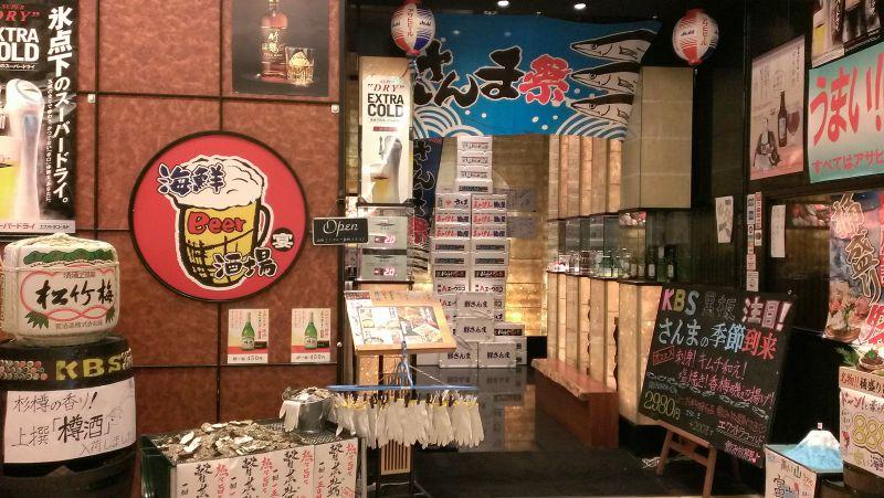 海鮮 Beer 酒場 汐留店