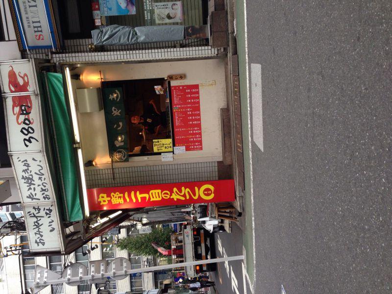 たこまる 中野二丁目店