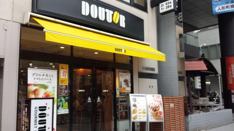 ドトールコーヒーショップ 人形町一丁目店
