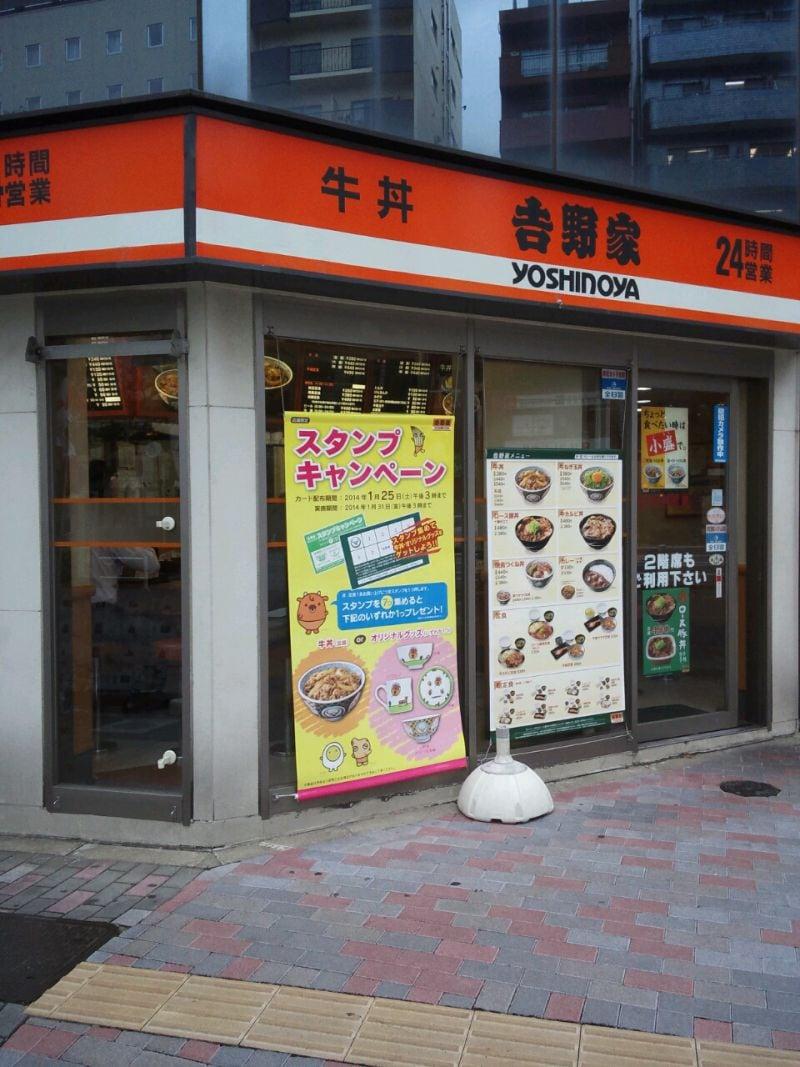 吉野家 駒込駅前店