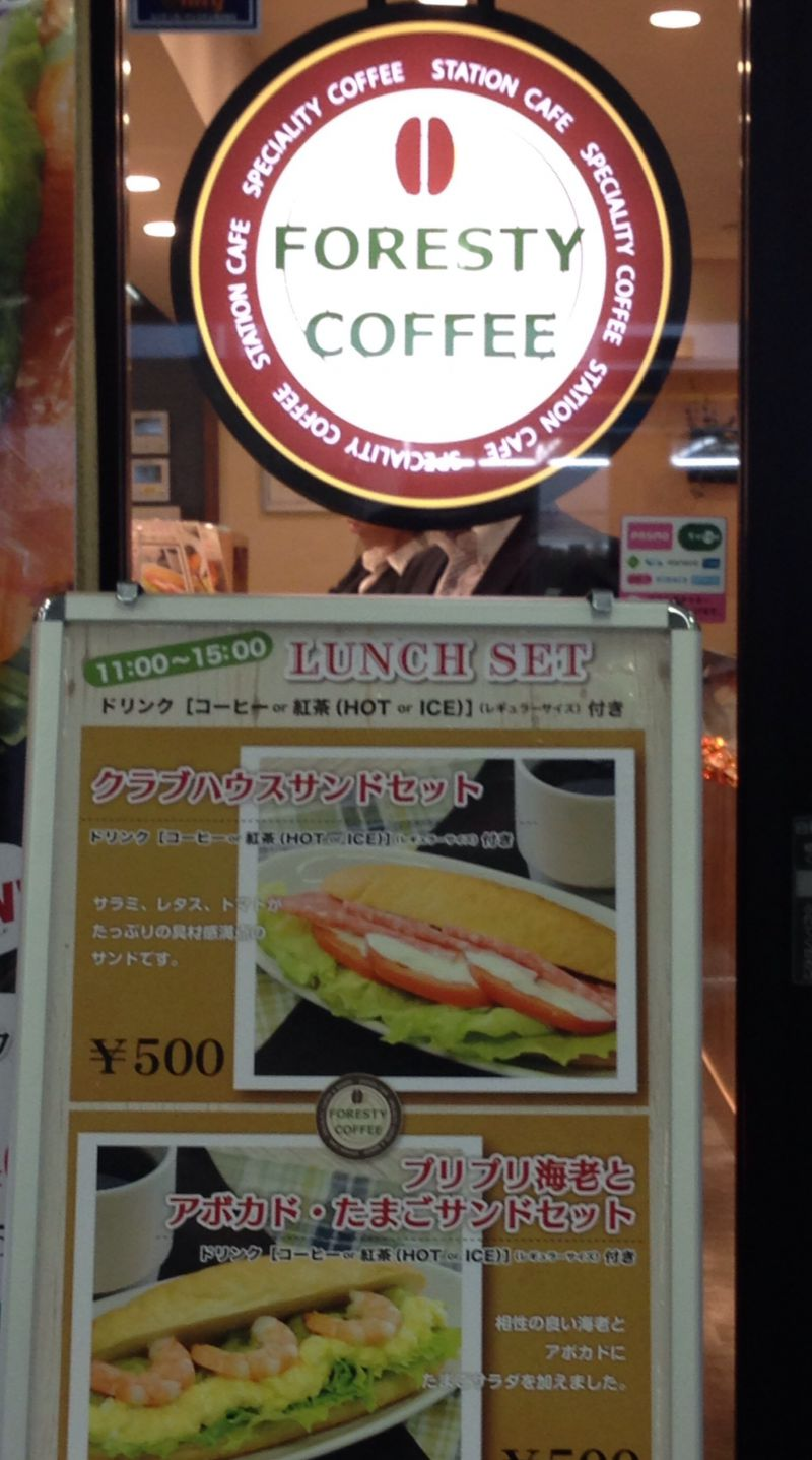 FORESTY COFFEE 相模大野店の口コミ