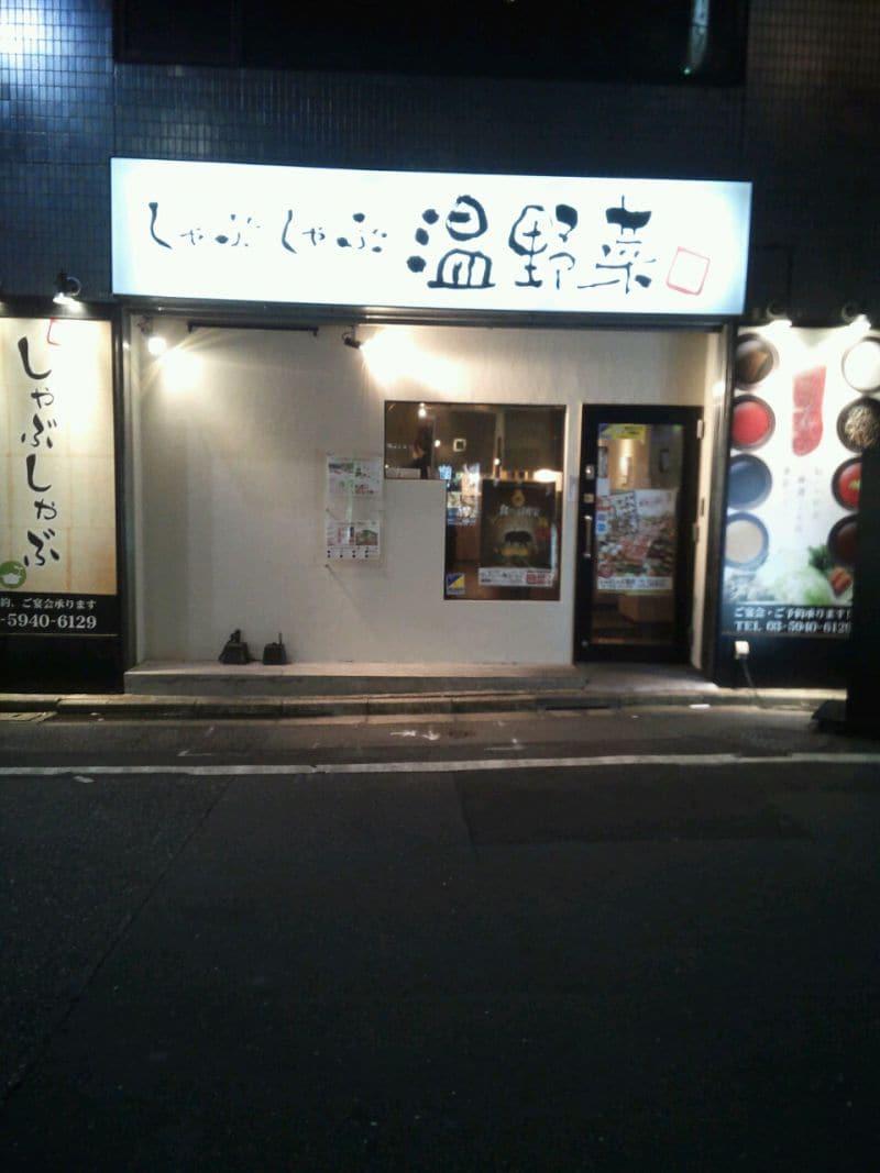 しゃぶしゃぶ温野菜 駒込店
